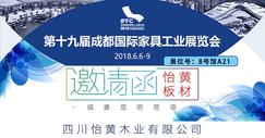【邀请函】怡黄尊宝娱乐邀您参加第十九届成都国际家具工业展览会