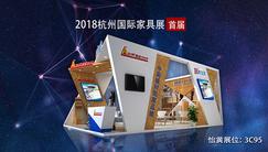 怡黄尊宝娱乐杭州首秀·与您相约2018杭州国际家具展