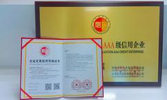 上海怡黄尊宝娱乐有限公司被评为企业交易信用评价AAA级信用企业