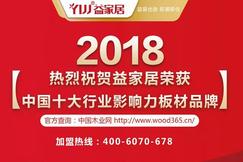益家居荣获中国十大行业影响力板材品牌