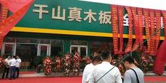 如虎添翼 千山mg电子游戏娱乐官网山东临沂旗舰店盛大开业