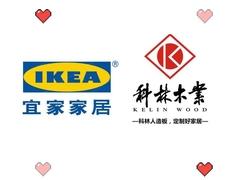 宜家工作组到访中国十大刨花板品牌-科林木业并确定供货事宜