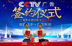 界乐建材广告登陆央视(CCTV) 强强联合共享发展!
