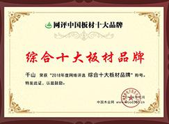 """实至名归 千山木业独揽""""十大环保品牌""""等多项荣誉"""