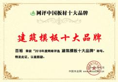 """王者风范,谁与争锋!百信木业实力问鼎""""建筑模板十大品牌""""!"""