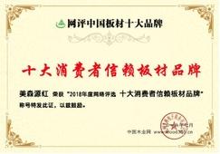 """再绽光芒 美森源红荣获""""十大消费者信赖板材品牌"""""""