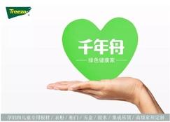 """千年舟两大产品荣获""""中国森林认证证书""""!"""