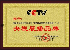 创启木门获CCTV央视展播品牌