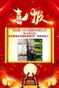 """香港汉邦国际集团9月""""有担当的人""""评选活动获…"""