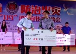 勇担社会责任与使命  汉邦集团参与消防车捐赠仪式