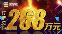 """平安树""""品牌•品质•品味""""北京站暨平安树北京合作伙伴研讨会圆满召开!"""