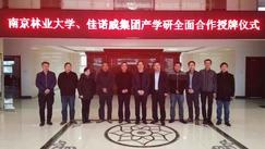 佳诺威集团与南京林业大学进行产学研合作签约授牌