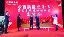 永吉<font color=#FF0000>实木地暖地板</font>新品发布会在宁波举行