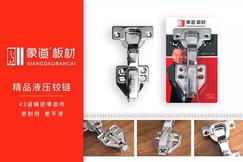 象道板材+精品铰链:43道精密部件 匠心制造