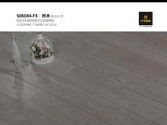 <font color=#FF0000>大卫地板</font>:《高耐磨漆饰实木地板》国家标准起草…