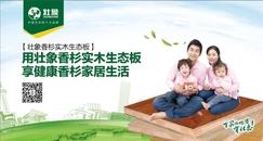 再传喜讯  广西壮象被评为国家林业标准化示范企业