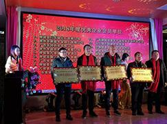 """柳城县商会年会——鹏森缘荣获2018年柳城县商会 """"优秀企业会员""""称号"""
