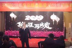 """""""大千世界,原来有你""""千原千赢国际娱乐免费试玩2019新年新征程会议圆满举行"""