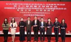 """圣象集团荣获2018年度""""中国最佳雇主""""企业"""