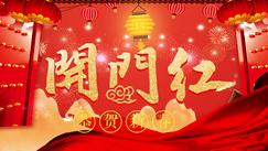 怡黄木业:2019,新春快乐,开工大吉!