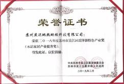 燕泥地热地板获得政府表彰 荣获两大奖项