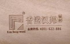 香港汉邦品牌升级!全新包装荣耀登场!