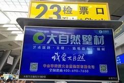 中山大自然漆登陆北京南站高铁广告 品牌魅力持…