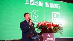 """上臣地板以""""国家首批绿色产品""""定义中国好地板"""