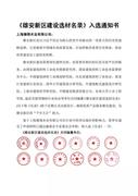 恭喜!上海德翔开户送彩金入选《雄安新区建设选材名录…