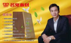 名兔板材創始人陳君銘入選上海市福建家裝商會執行會長候選人