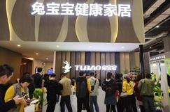 5个关键词带你回顾上海建博会丨看<font color=#FF0000>兔宝宝</font>健康家…