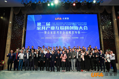 第二届中国家具产业互联网创新大会暨众家联共享?#32456;?#30053;发布会盛大举行