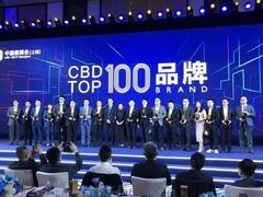 """?#26377;?#36745;煌,兔宝宝荣获""""2019 CBD TOP100品牌""""殊荣"""