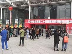 跑赢行业新时代!千山木业2019年黑龙江加盟商峰会顺利召开