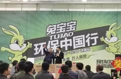 兔宝宝品牌日·济南环保行,实力创骄人成绩!