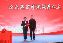 欢乐熊2019-2020经销商年会成功举行 欢乐熊商学院现场隆重揭牌