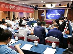 2019年度中国林产工业协会胶合板专委会理事长会议暨走进福湘集团活动圆满成功!