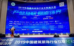 喜报丨莫干山荣获2019年度中国建筑装饰行业…