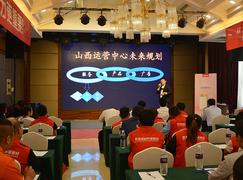深耕山西·智赢未来 大王椰山西运营中心招商财富峰会圆满成功!