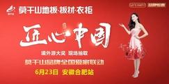 匠心中国 | 莫干山品牌6.23安徽联动启动…