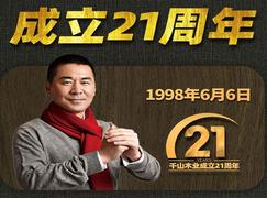 千山木业成立21周年:赞誉二十一载,再续辉煌!