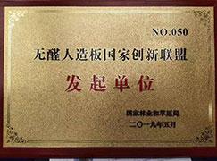 """喜传佳绩 鼎丰木业荣获""""无醛人造板国家创新联盟发起单位""""荣誉称号"""