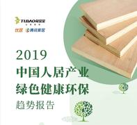 兔宝宝联合腾讯调研发布《2019中国人居产业绿色健康环保趋势报告》 用坚实步履作答时代问卷