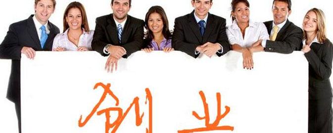 你想创业?#25925;?#22312;创业!创业风险有多大?