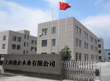 上海德企木业有限公司