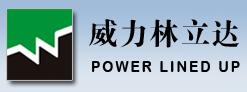 东莞市威力林立达机械有限公司