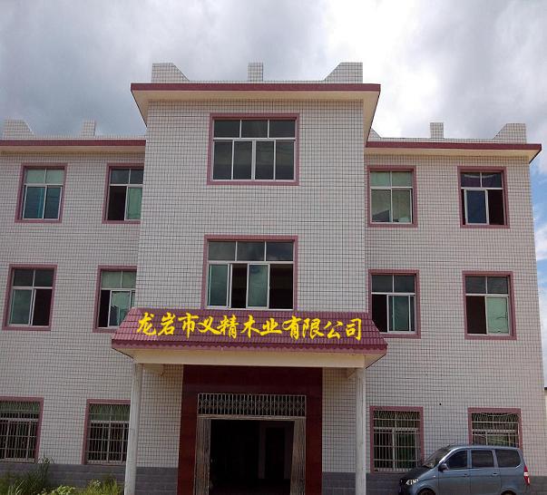 龙岩市义精木业有限公司(客家缘板材)