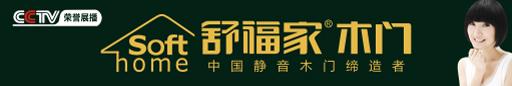 浙江舒福家门业有限公司