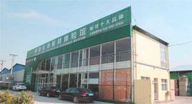 香港优饰装饰材料有限公司