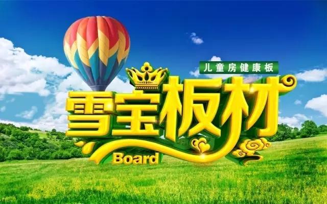 香港雪宝国际集团有限公司